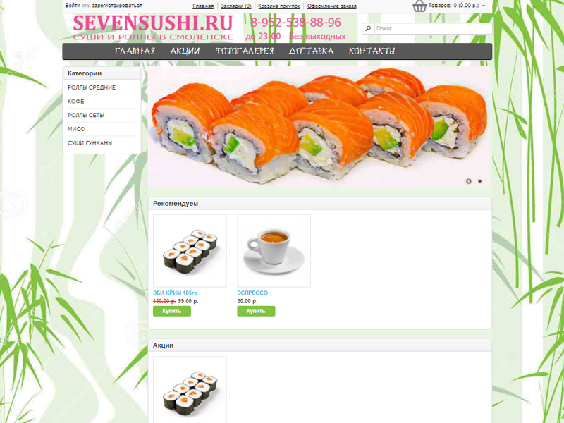 Портфолио интернет-магазин суши